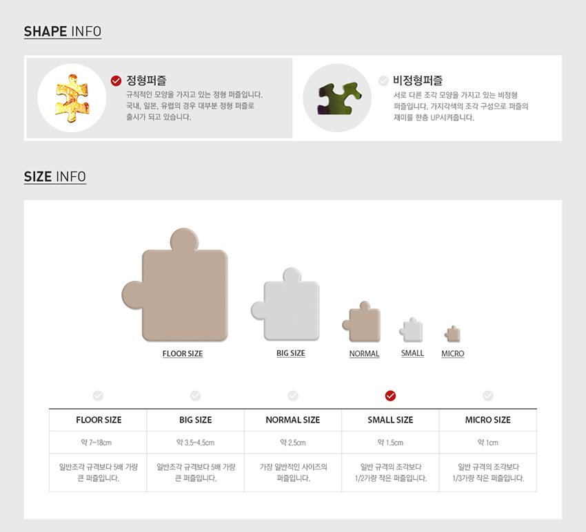 800피스 직소퍼즐 / 라인 프렌즈 - 캠핑 (미니) - 퍼즐사랑, 21,000원, 조각/퍼즐, 만화/애니 직소퍼즐