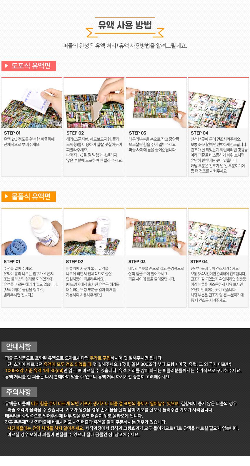 직소퍼즐 퍼즐유액 - JM유통 JM-G-30 (유광) - 퍼즐사랑, 1,000원, 조각/퍼즐, 풍경 직소퍼즐