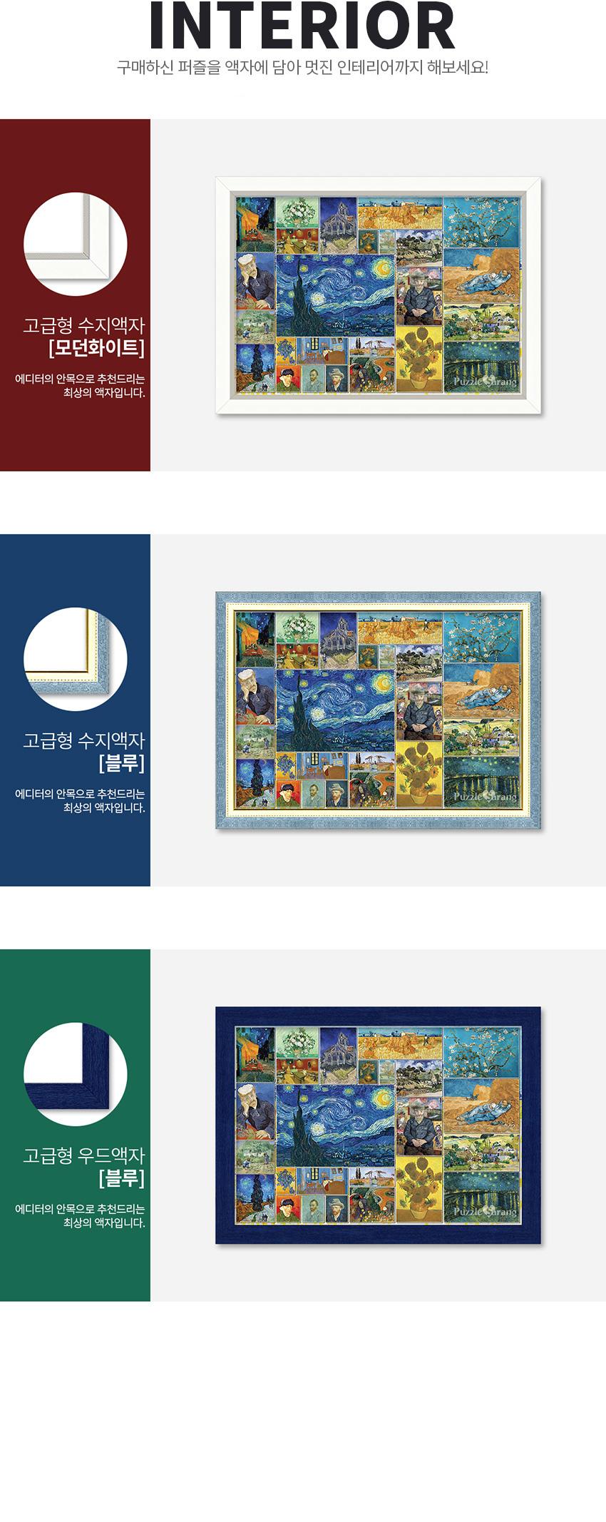 1000피스 직소퍼즐 - 빈센트 반 고흐 컬렉션 25점 - 퍼즐사랑, 9,600원, 조각/퍼즐, 풍경 직소퍼즐