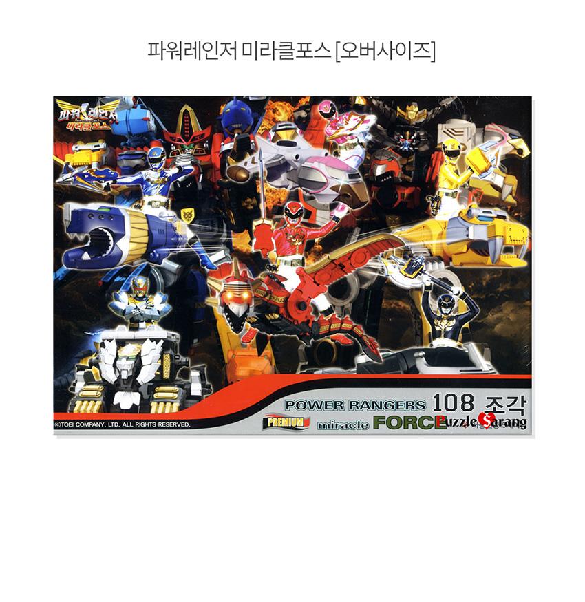 108피스 직소퍼즐 - 파워레인저 미라클포스 (큰조각) - 주식회사 퍼즐사랑, 13,000원, 조각/퍼즐, 풍경 직소퍼즐