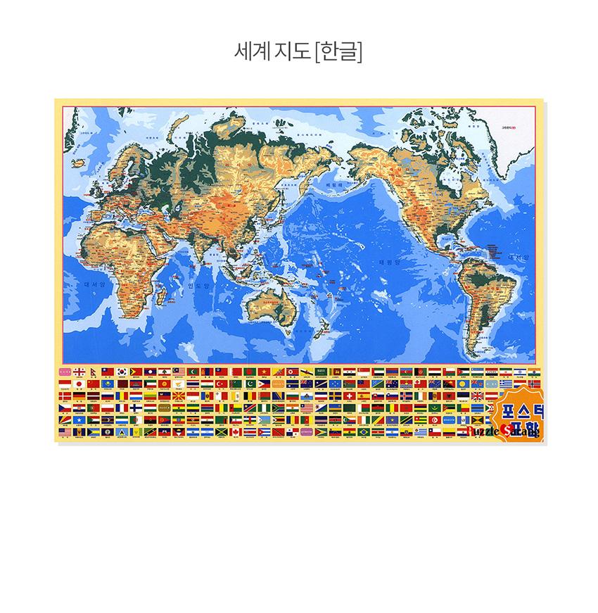1000피스 직소퍼즐 - 세계 지도 (한글) - 퍼즐사랑, 12,000원, 조각/퍼즐, 풍경 직소퍼즐