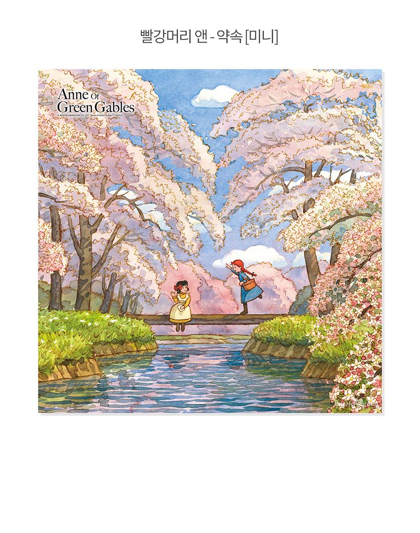 240피스 직소퍼즐 - 빨강머리 앤 약속 (미니) - 퍼즐사랑, 8,000원, 조각/퍼즐, 풍경 직소퍼즐