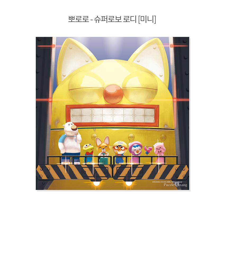 240피스 직소퍼즐 - 뽀로로 슈퍼로보 로디 (미니) - 퍼즐사랑, 8,000원, 조각/퍼즐, 풍경 직소퍼즐