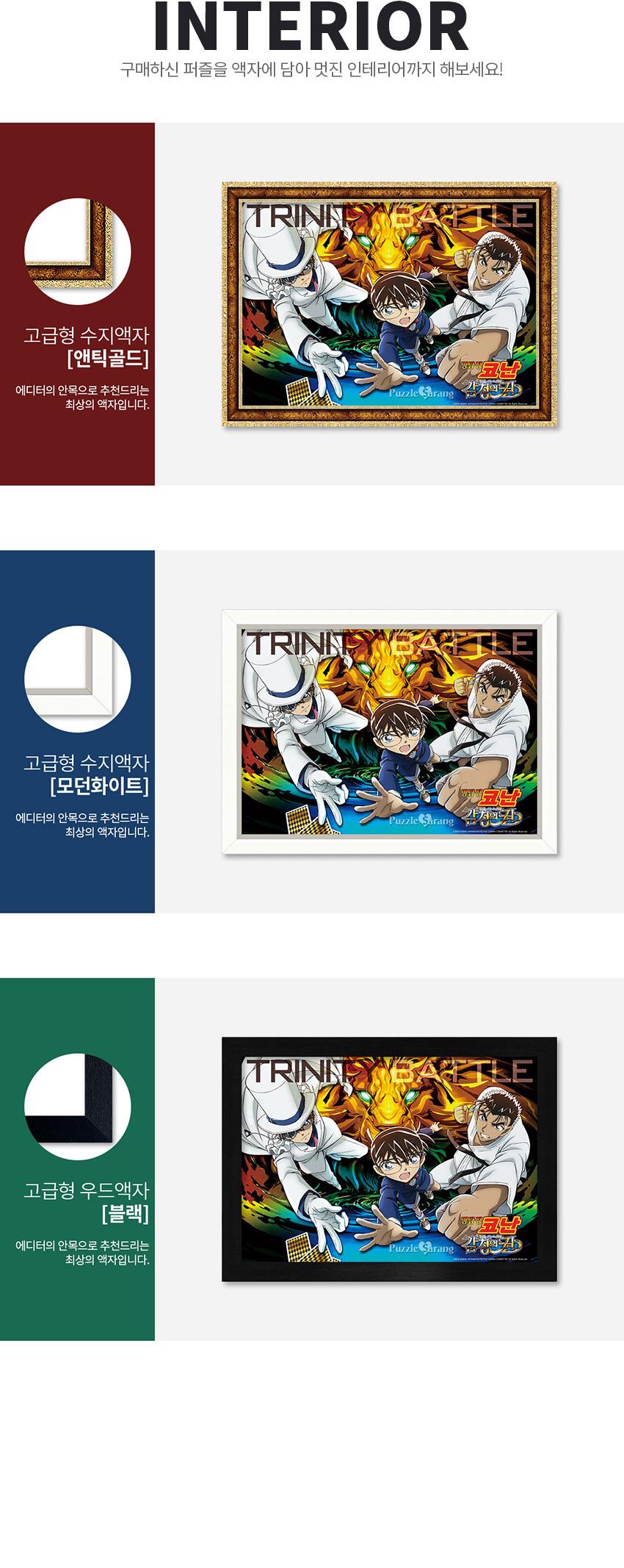 500피스 직소퍼즐 - 명탐정 코난 감청의 권 배틀 - 퍼즐사랑, 12,000원, 조각/퍼즐, 풍경 직소퍼즐