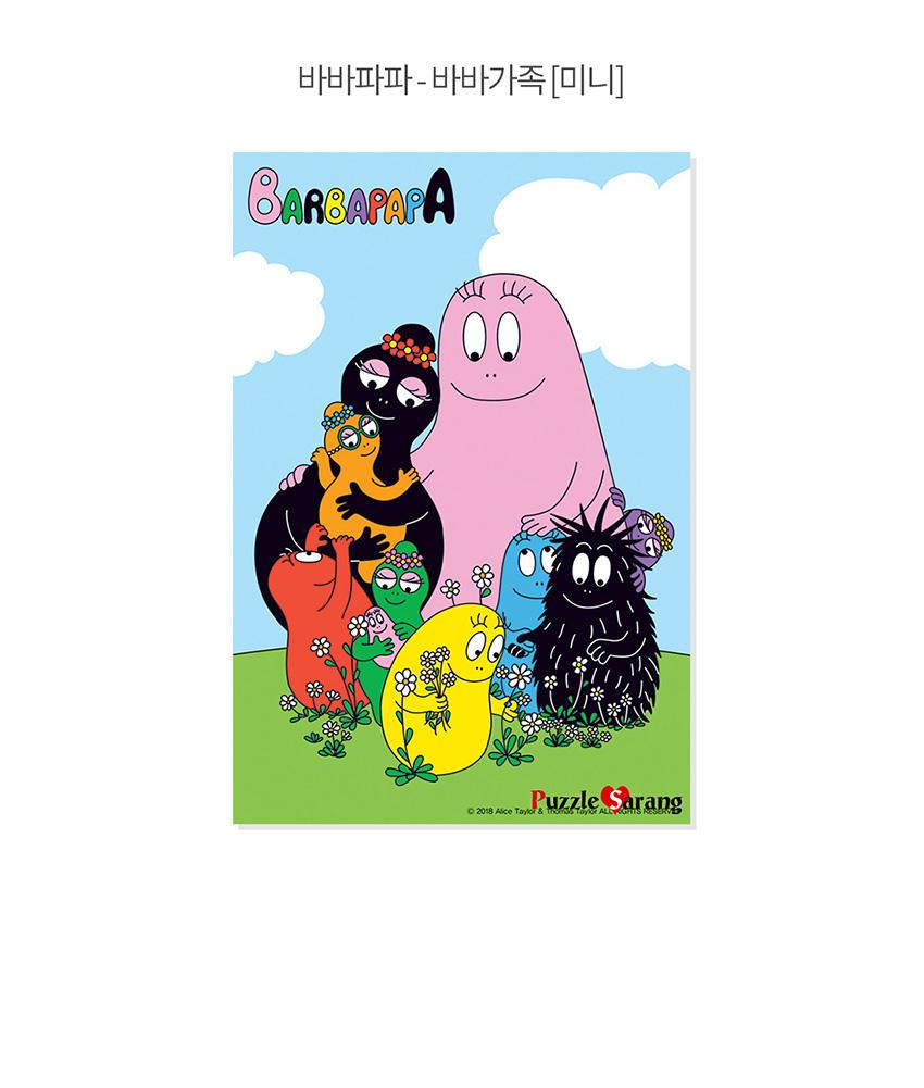 108피스 직소퍼즐 - 바바파파 바바가족 (미니) - 퍼즐사랑, 5,000원, 조각/퍼즐, 풍경 직소퍼즐