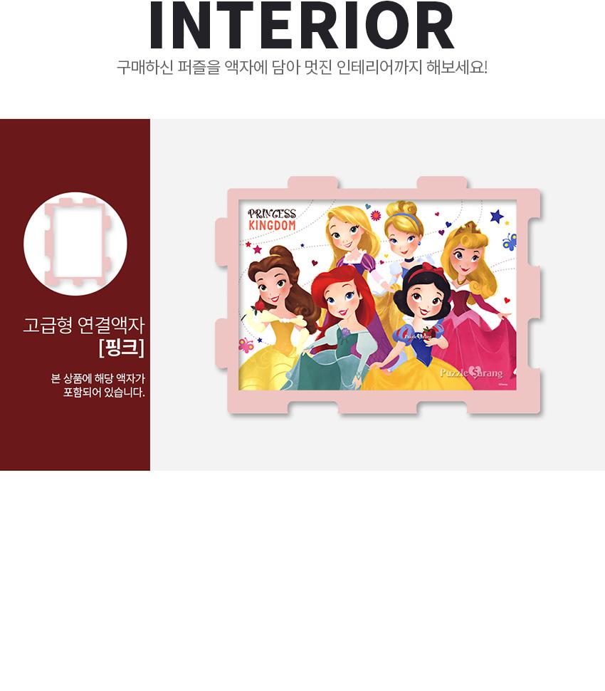 108피스 직소퍼즐과 액자 - 디즈니프린세스왕국(미니) - 퍼즐사랑, 9,000원, 조각/퍼즐, 풍경 직소퍼즐